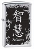 Zippo 28066 Windproof Lighter Chinese Wisdom Symbol