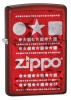 Zippo ZIPPO CANDY APPLE RED - 28342